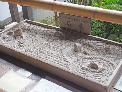 龍安寺の石庭の見本