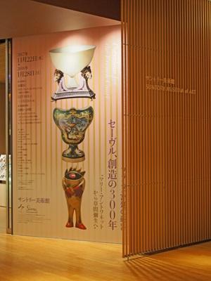 六本木開館10周年記念展 フランス宮廷の磁器 セーヴル、創造の300年