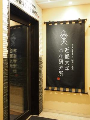 近畿大学水産研究所 銀座店