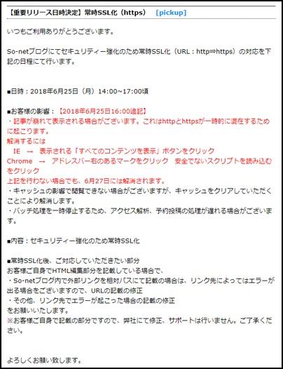 【重要リリース日時決定】常時SSL化(https)
