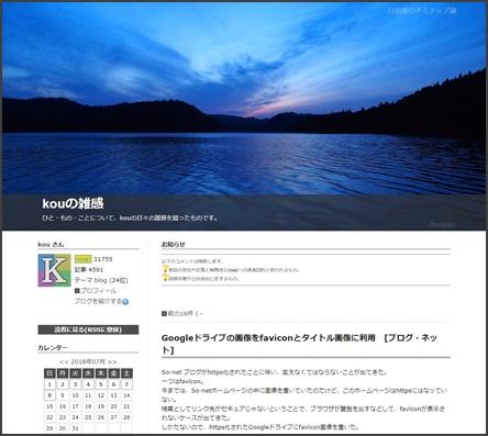 Googleドライブの画像をfaviconとタイトル画像に利用