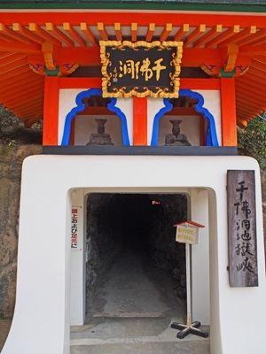 潮聲山 耕三寺の千仏洞地獄峡