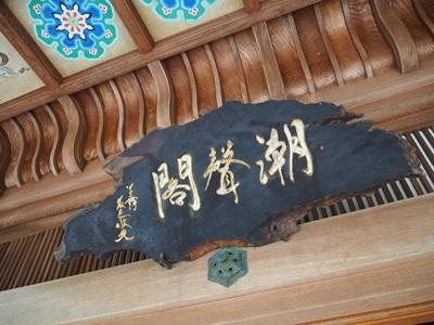 潮聲山 耕三寺の潮聲閣